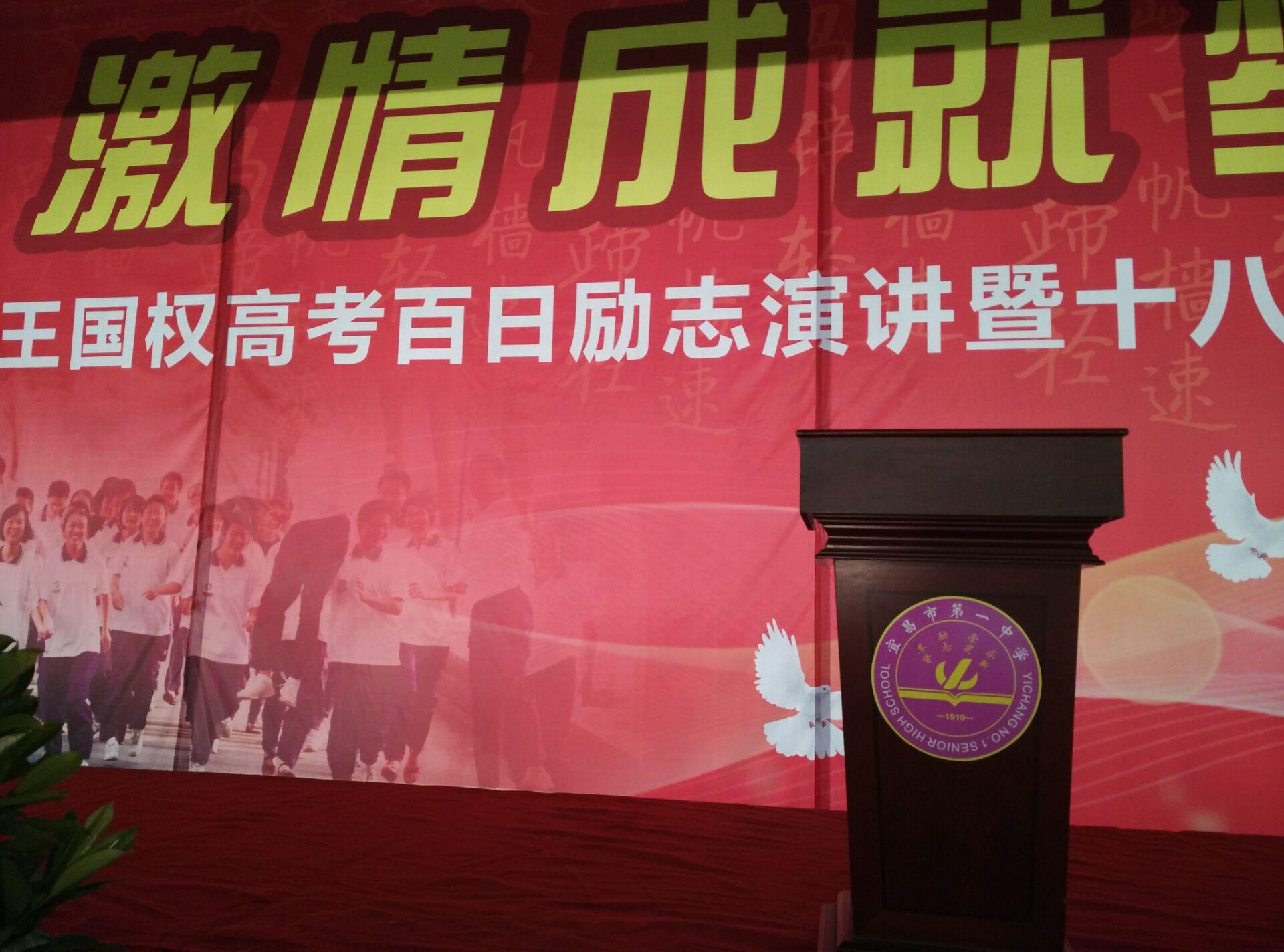 2月24宜昌一中王国权高考百日冲刺励志演讲暨成人图片