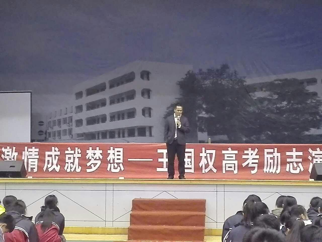 12月9浙江新登中学王国权高考180天冲刺励志演讲图片