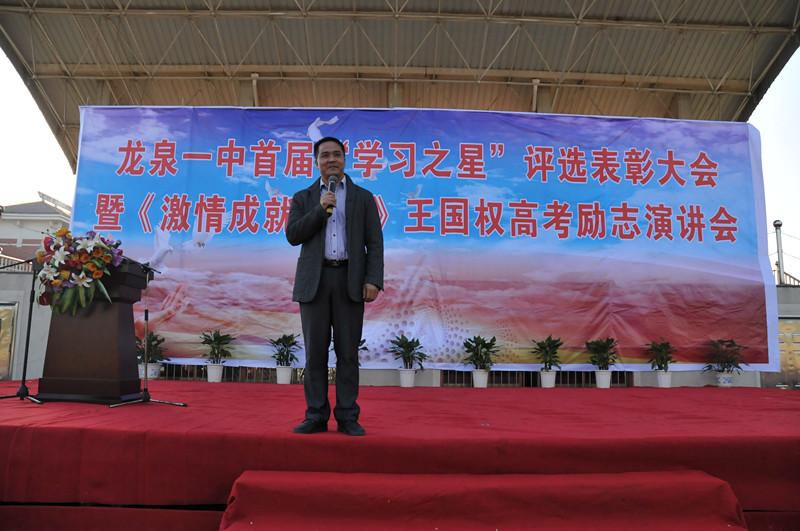 龙泉一中成功举办2004高考二百天冲刺王国权励志演讲图片