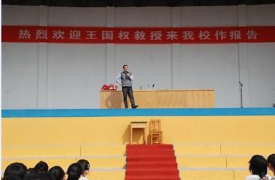 3月11日河北冀州中学王国权高考励志演讲图片