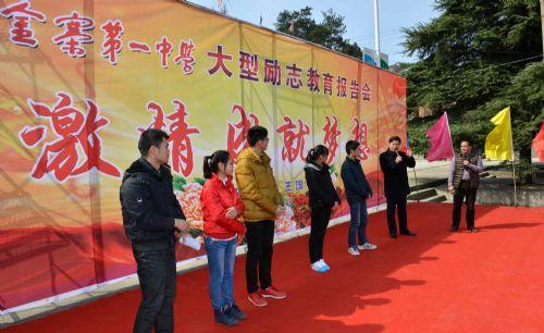 安徽金寨一中成功举办王国权高考百日冲刺誓师演讲图片