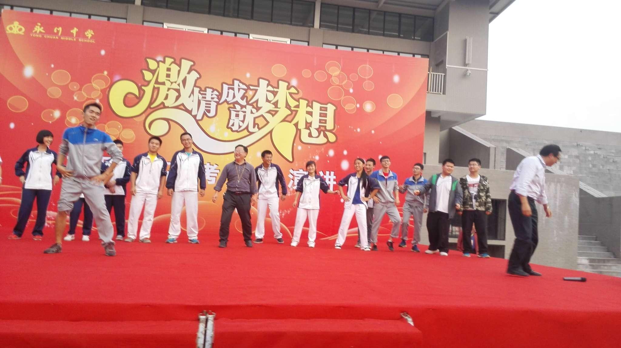 10月22日重庆永川中学王国权高考励志演讲图片